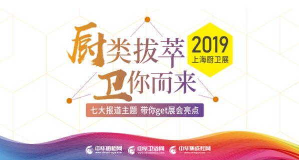 专题报道!2019上海厨卫展前、中、后期最新讯息抢先看藁城